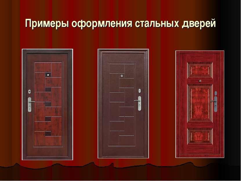 Примеры оформления стальных дверей