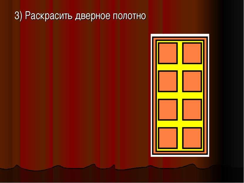 3) Раскрасить дверное полотно