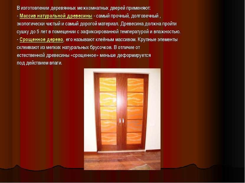 В изготовлении деревянных межкомнатных дверей применяют: - Массив натуральной...