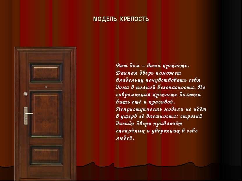 МОДЕЛЬ КРЕПОСТЬ Ваш дом – ваша крепость. Данная дверь поможет владельцу почув...