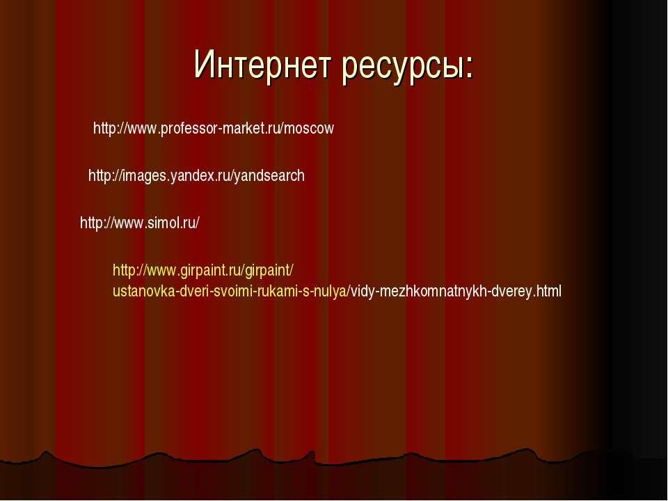 Интернет ресурсы: http://www.professor-market.ru/moscow http://images.yandex....