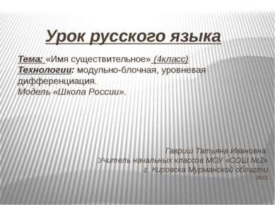 Урок русского языка Тема: «Имя существительное» (4класс) Технологии: модульно...