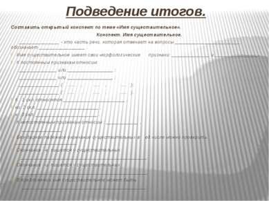 Подведение итогов. Составить открытый конспект по теме «Имя существительное»....