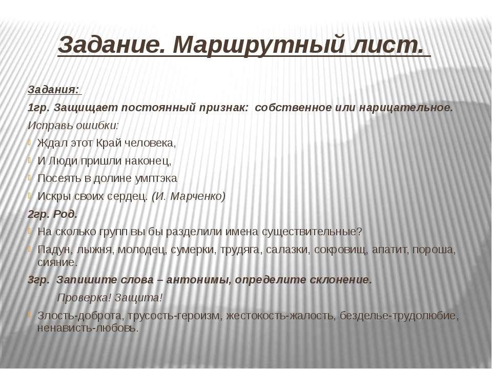 Задание. Маршрутный лист. Задания: 1гр. Защищает постоянный признак: собствен...