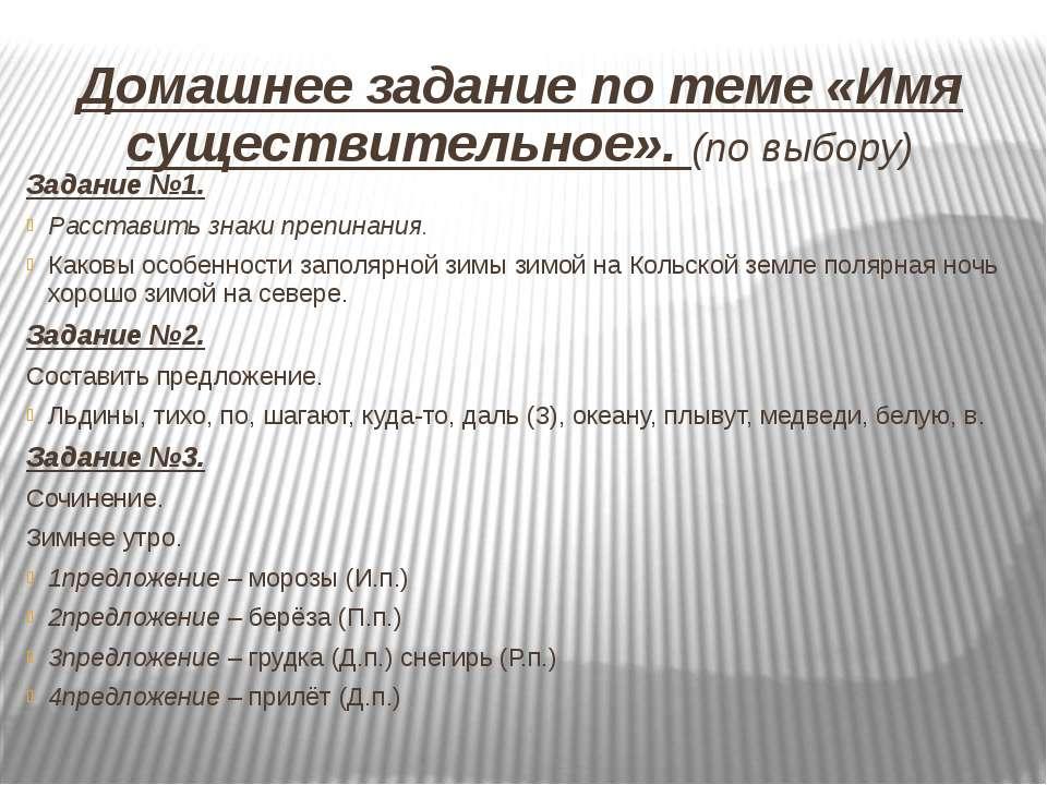 Домашнее задание по теме «Имя существительное». (по выбору) Задание №1. Расст...