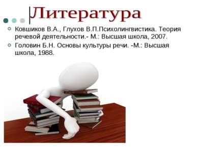 Ковшиков В.А., Глухов В.П.Психолингвистика. Теория речевой деятельности.- М.:...