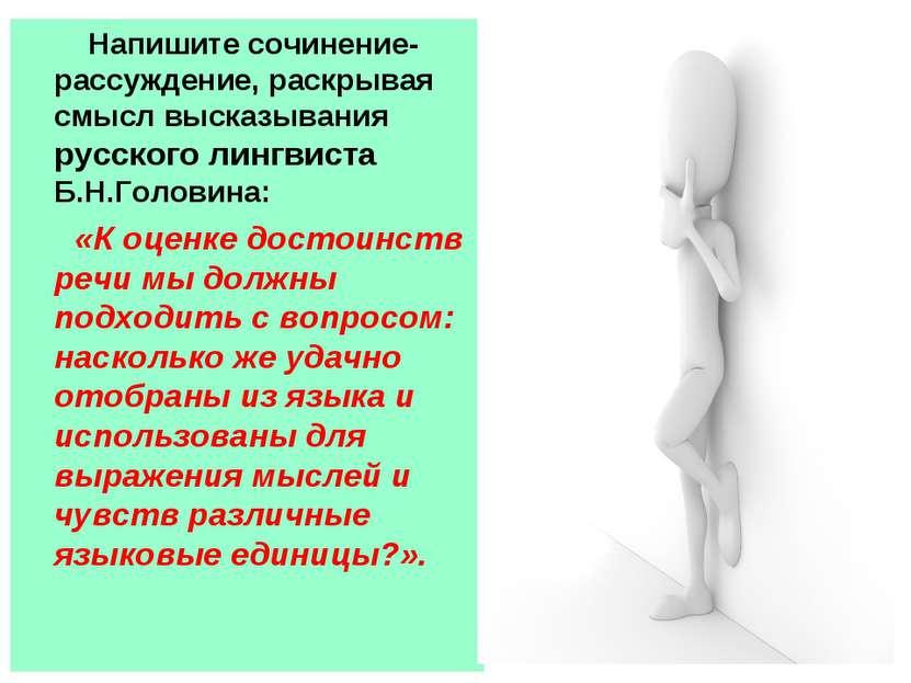 Напишите сочинение-рассуждение, раскрывая смысл высказывания русского лингвис...