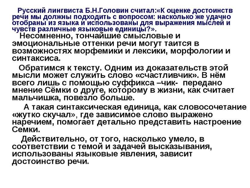 Русский лингвиста Б.Н.Головин считал:«К оценке достоинств речи мы должны подх...