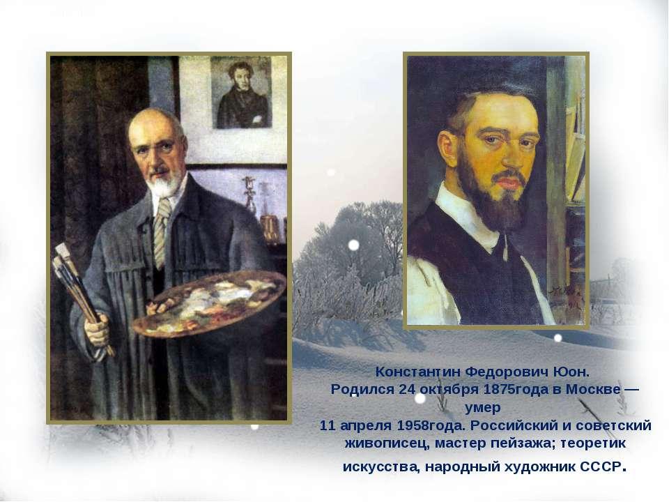 Константин Федорович Юон. Родился 24 октября 1875года в Москве — умер 11 апре...