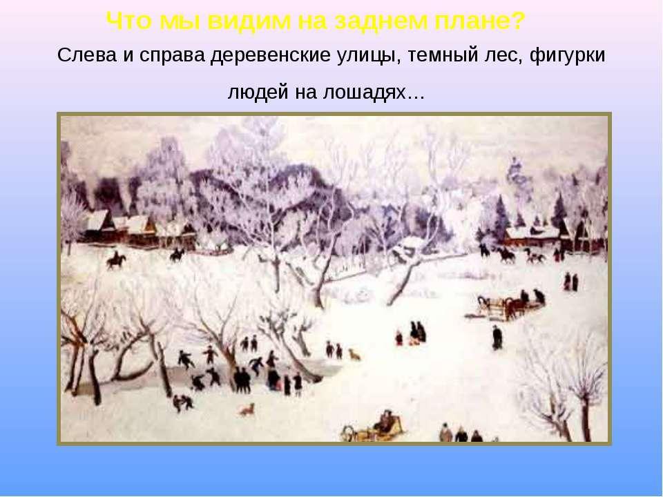 Слева и справа деревенские улицы, темный лес, фигурки людей на лошадях… Что м...