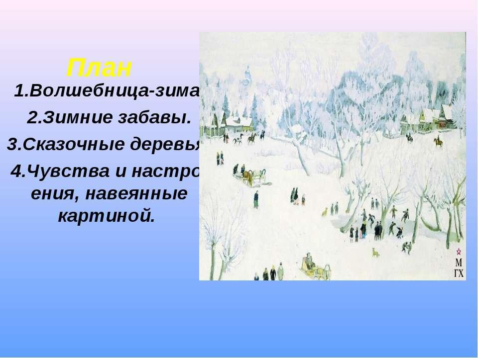 План 1.Волшебница-зима. 2.Зимние забавы. 3.Сказочные деревья. 4.Чувства и нас...