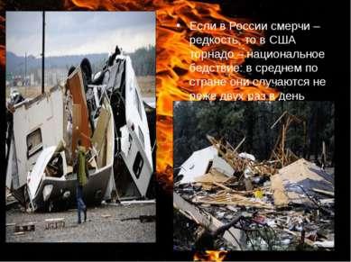 Если в России смерчи – редкость, то в США торнадо – национальное бедствие: в ...