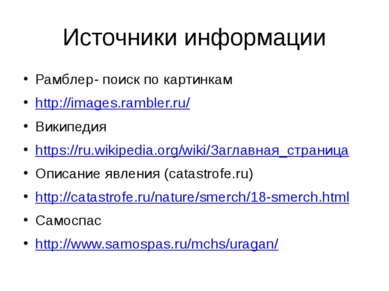 Источники информации Рамблер- поиск по картинкам http://images.rambler.ru/ Ви...