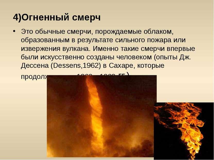 4)Огненный смерч Это обычные смерчи, порождаемые облаком, образованным в резу...