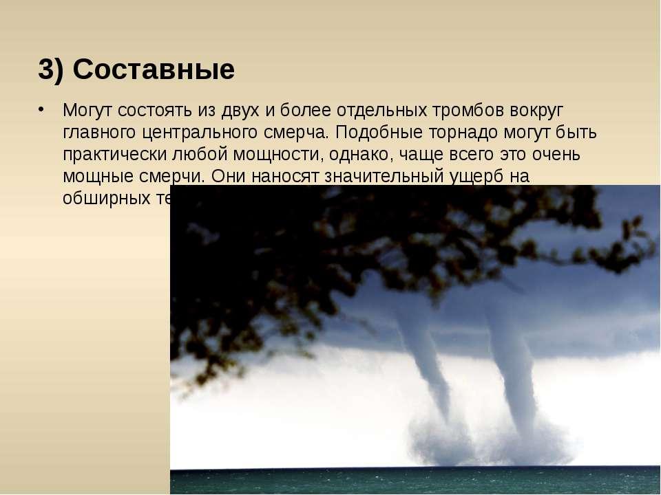 3) Составные Могут состоять из двух и более отдельных тромбов вокруг главного...