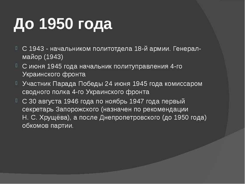До 1950 года С 1943- начальником политотдела 18-й армии. Генерал-майор (1943...