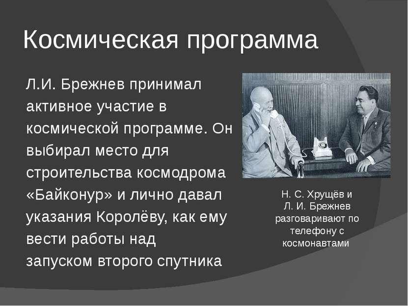 Космическая программа Л.И. Брежнев принимал активное участие в космической пр...