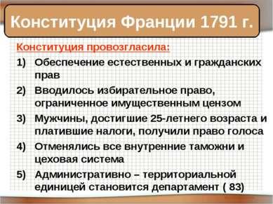 Конституция провозгласила: Обеспечение естественных и гражданских прав Вводил...