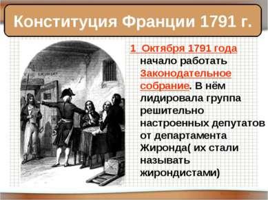 1 Октября 1791 года начало работать Законодательное собрание. В нём лидировал...