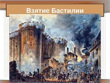 Взятие Бастилии