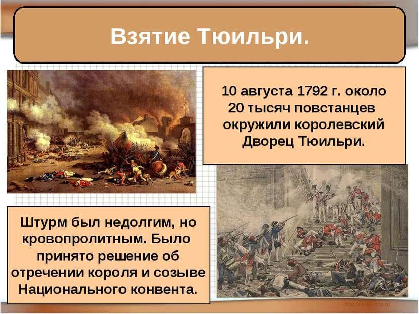 Взятие Тюильри. 10 августа 1792 г. около 20 тысяч повстанцев окружили королев...