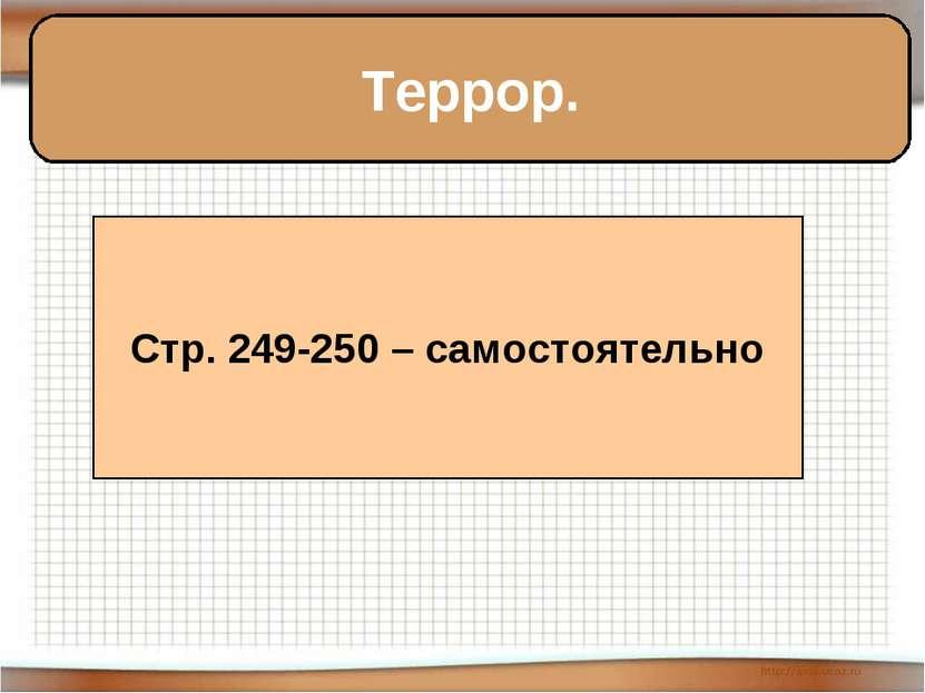 Террор. Стр. 249-250 – самостоятельно