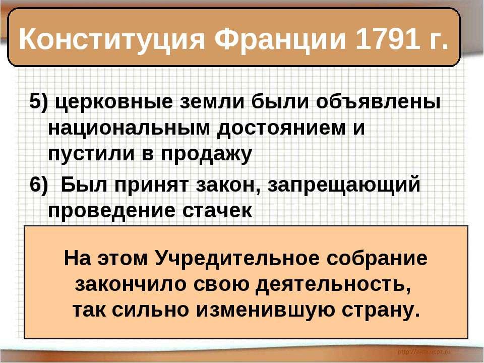 5) церковные земли были объявлены национальным достоянием и пустили в продажу...