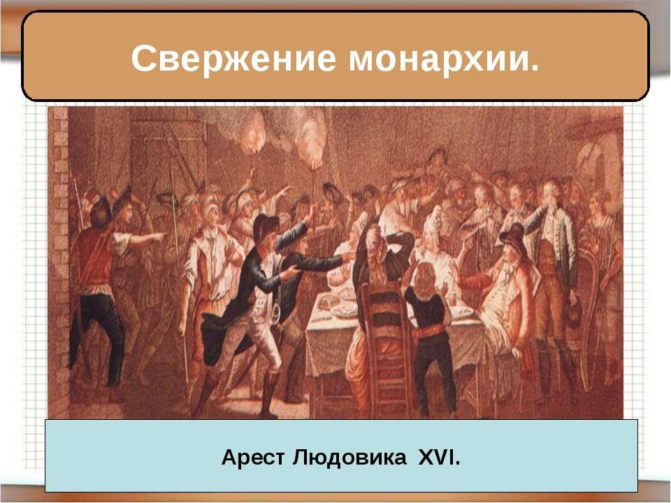 Свержение монархии. Арест Людовика XVI.