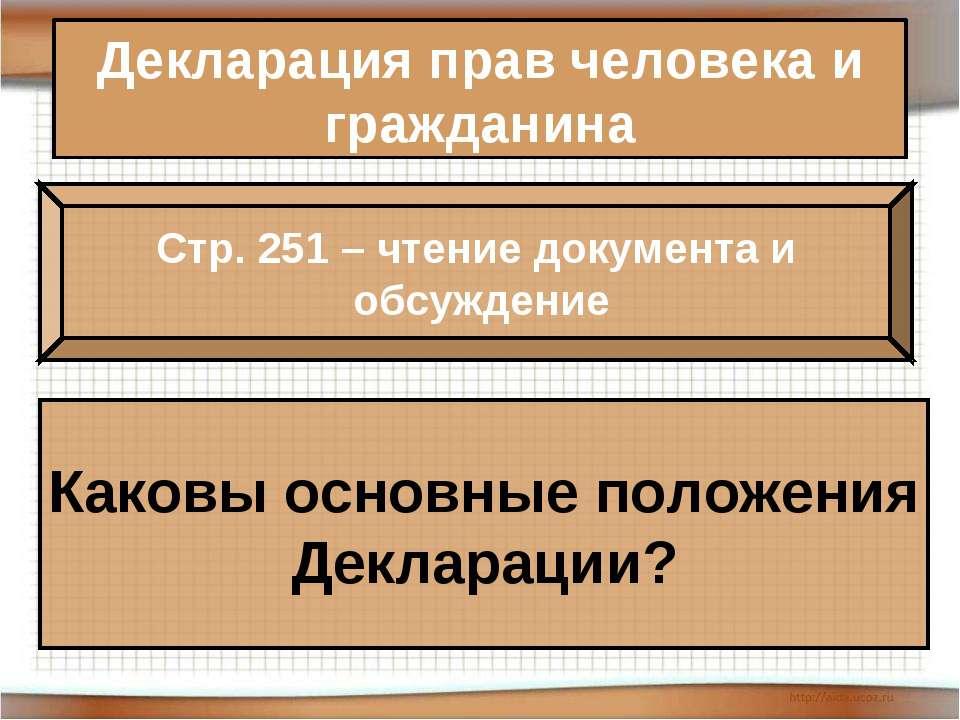 Декларация прав человека и гражданина Стр. 251 – чтение документа и обсуждени...