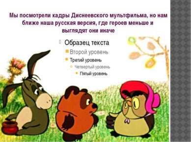 Мы посмотрели кадры Диснеевского мультфильма, но нам ближе наша русская верси...