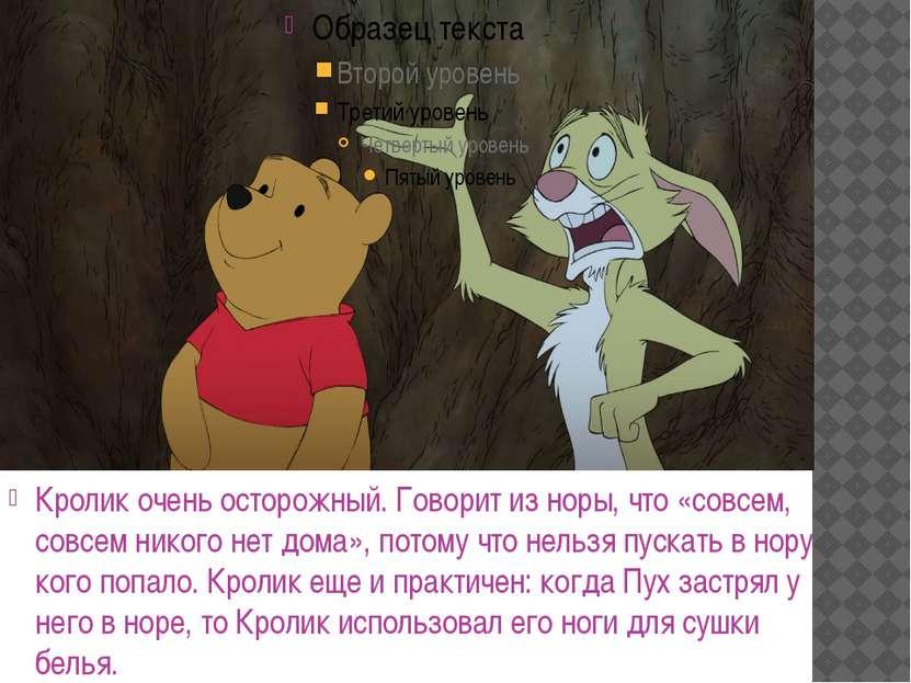 Кролик очень осторожный. Говорит из норы, что «совсем, совсем никого нет дома...
