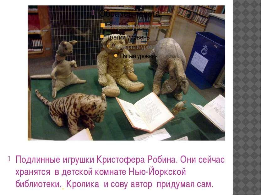 Подлинные игрушки Кристофера Робина. Они сейчас хранятся в детской комнате Нь...