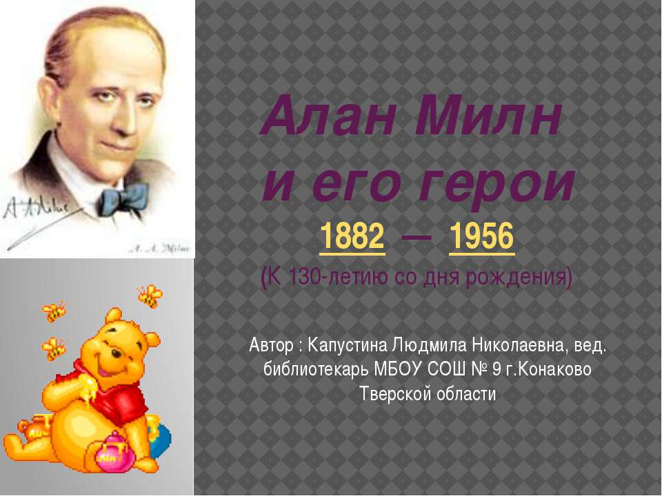 Алан Милн и его герои 1882 — 1956 (К 130-летию со дня рождения) Автор : Капус...