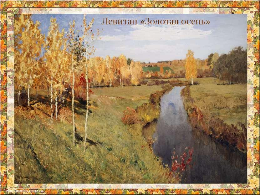 с.66 Левитан «Золотая осень»