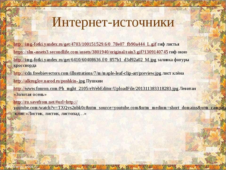 Благодарю автора шаблона, использованного при оформлении презентации: Ранько ...
