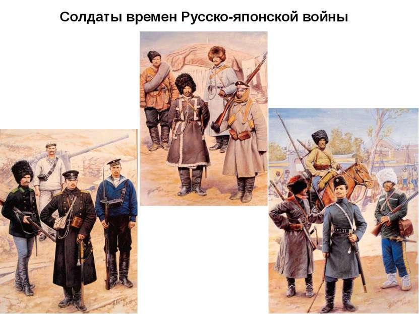 Солдаты времен Русско-японской войны