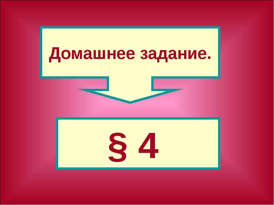 Домашнее задание. § 4