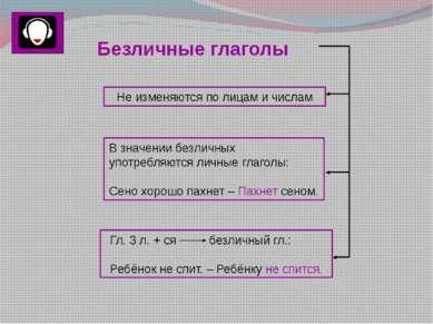 3) Приставочно – суффиксальный. Глаголы образуются от разных частей речи: сто...