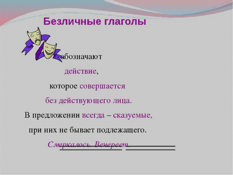 Способы словообразования глаголов 2) Суффиксальный Глаголы образуются от друг...