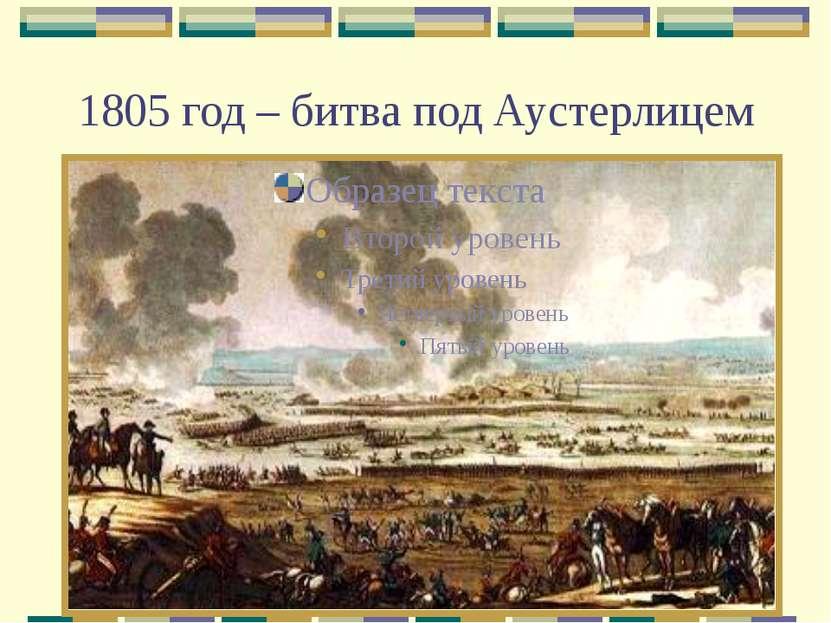 1805 год – битва под Аустерлицем