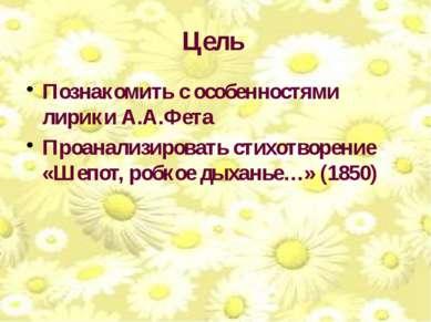 Цель Познакомить с особенностями лирики А.А.Фета Проанализировать стихотворен...