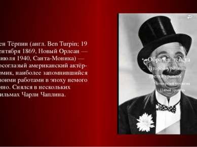 Бен Тёрпин (англ. Ben Turpin; 19 сентября 1869, Новый Орлеан — 1 июля 1940, С...