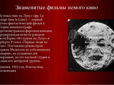 Знаменитые фильмы немого кино «Путешествие на Луну» (фр. Le Voyage dans la Lu...