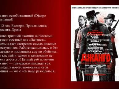 Джанго освобожденный (Django Unchained) 2012 год. Вестерн, Приключения, Комед...