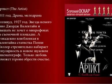 Артист (The Artist) 2011 год. Драма, мелодрама Голливуд, 1927 год. Звезда нем...