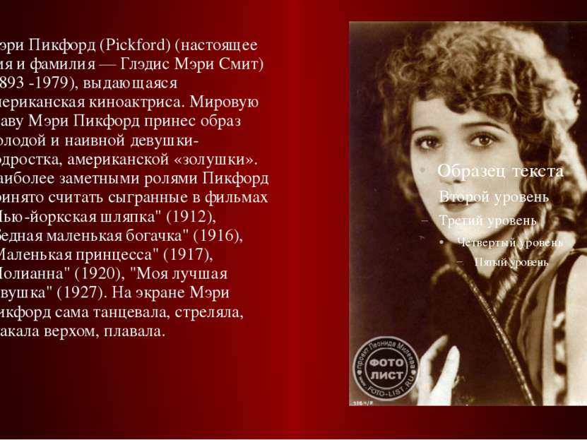 Мэри Пикфорд (Pickford) (настоящее имя и фамилия — Глэдис Мэри Смит) (1893 -1...