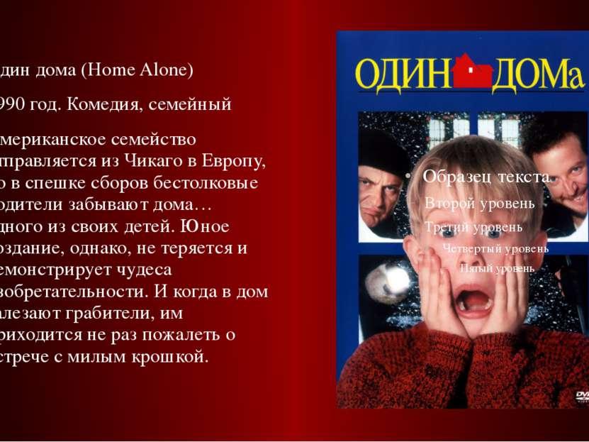 Один дома (Home Alone) 1990 год. Комедия, семейный Американское семейство отп...