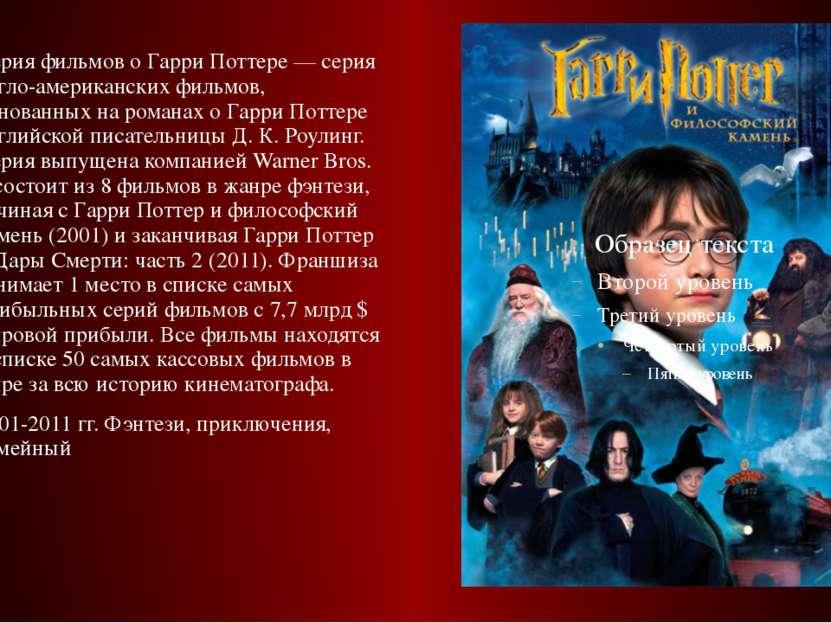 Серия фильмов о Гарри Поттере — серия англо-американских фильмов, основанных ...