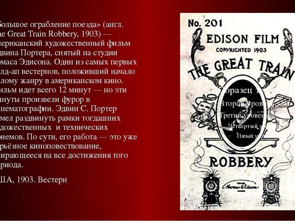 «Большое ограбление поезда» (англ. The Great Train Robbery, 1903) — американс...