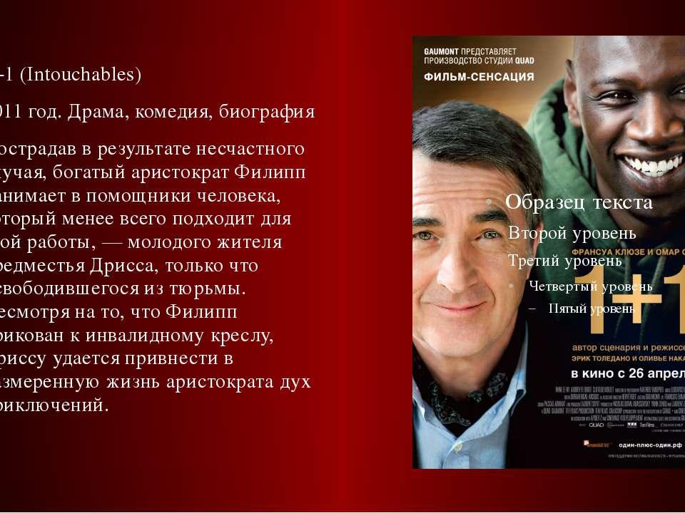 1+1 (Intouchables) 2011 год. Драма, комедия, биография Пострадав в результате...